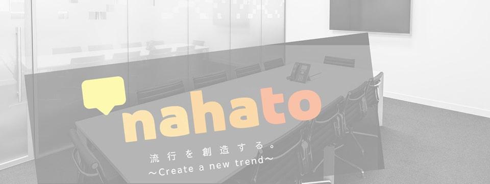 お問い合わせ【SNS・webプロモーション】株式会社ナハト