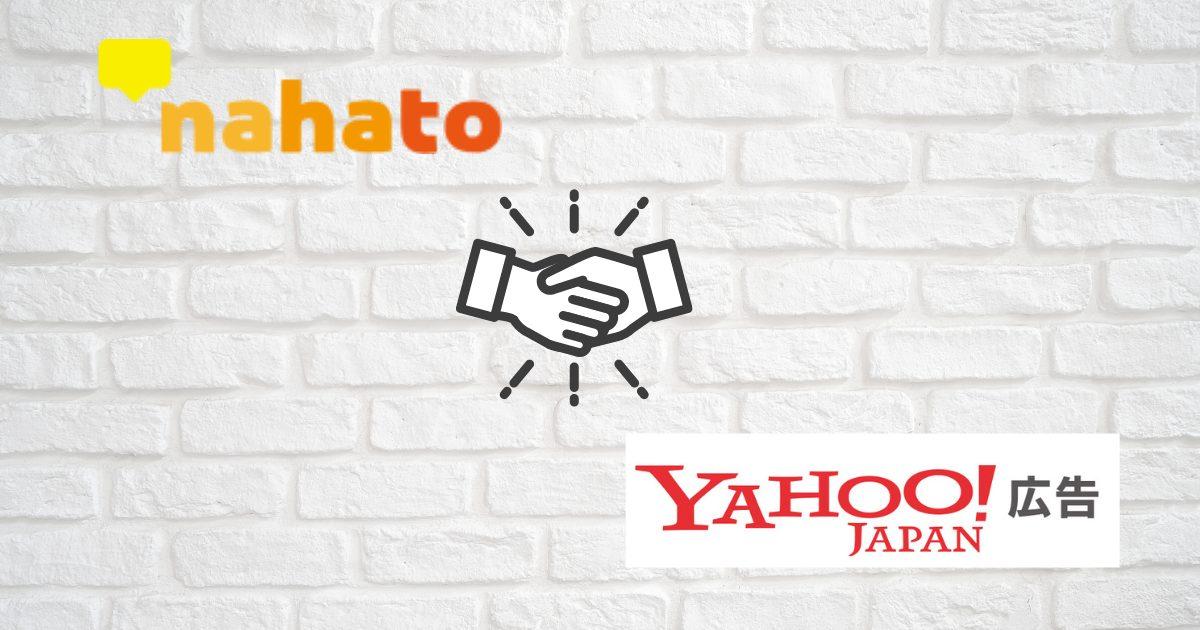 株式会社ナハト Yahooの正規認証代理店へ