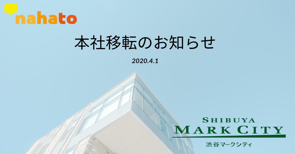株式会社ナハト 2020年4月1日に渋谷マークシティに本社移転