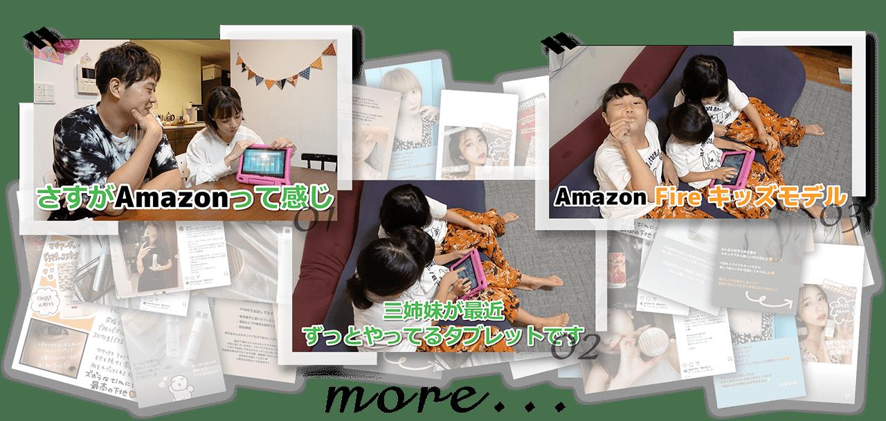 Amazon Fireタブレットキッズモデル