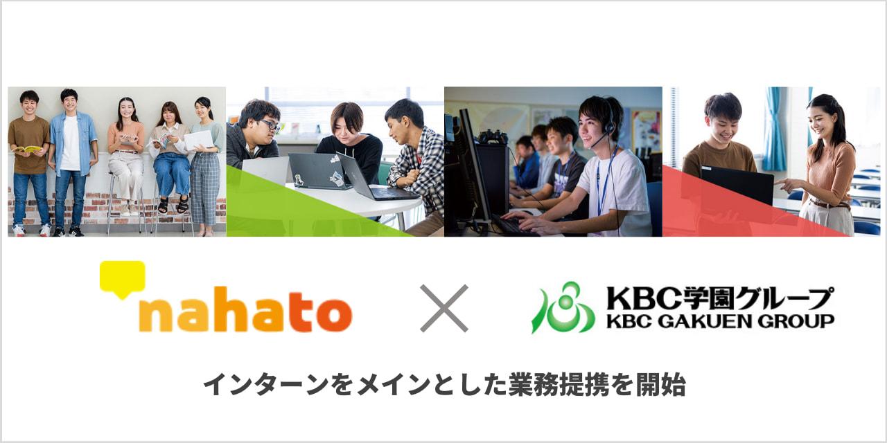 株式会社ナハト KBC学園グループとインターンでの業務提携を開始