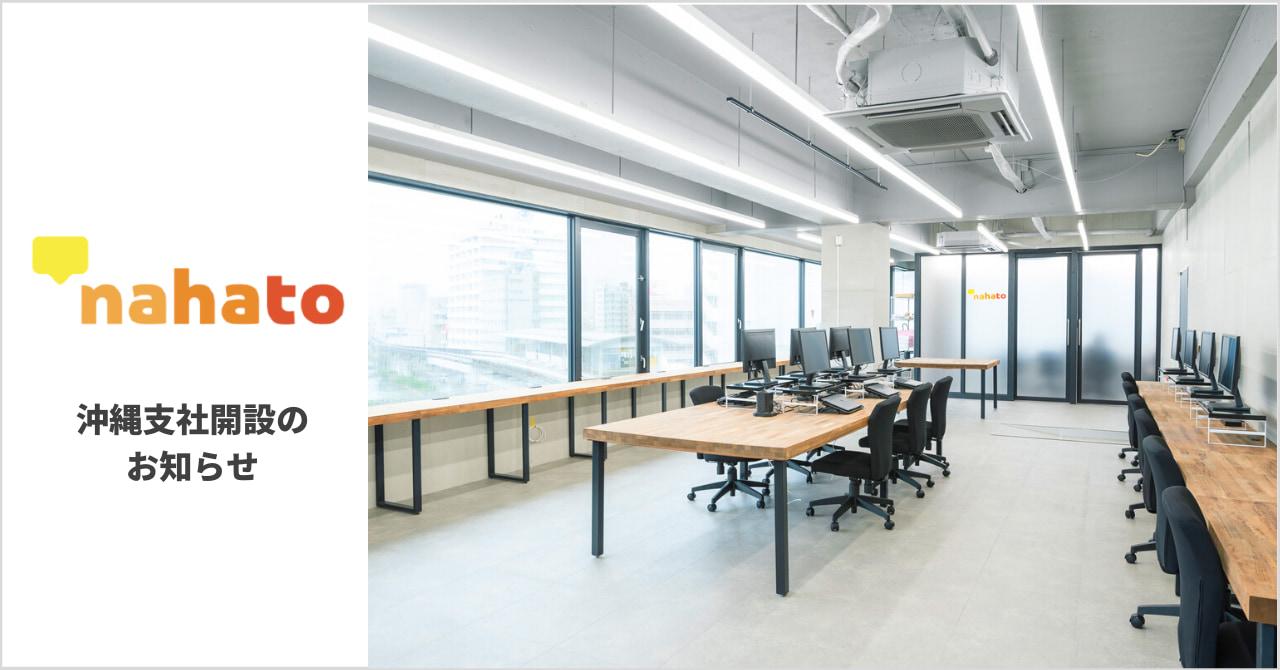 株式会社ナハト 「ナハト沖縄オフィス」を開設