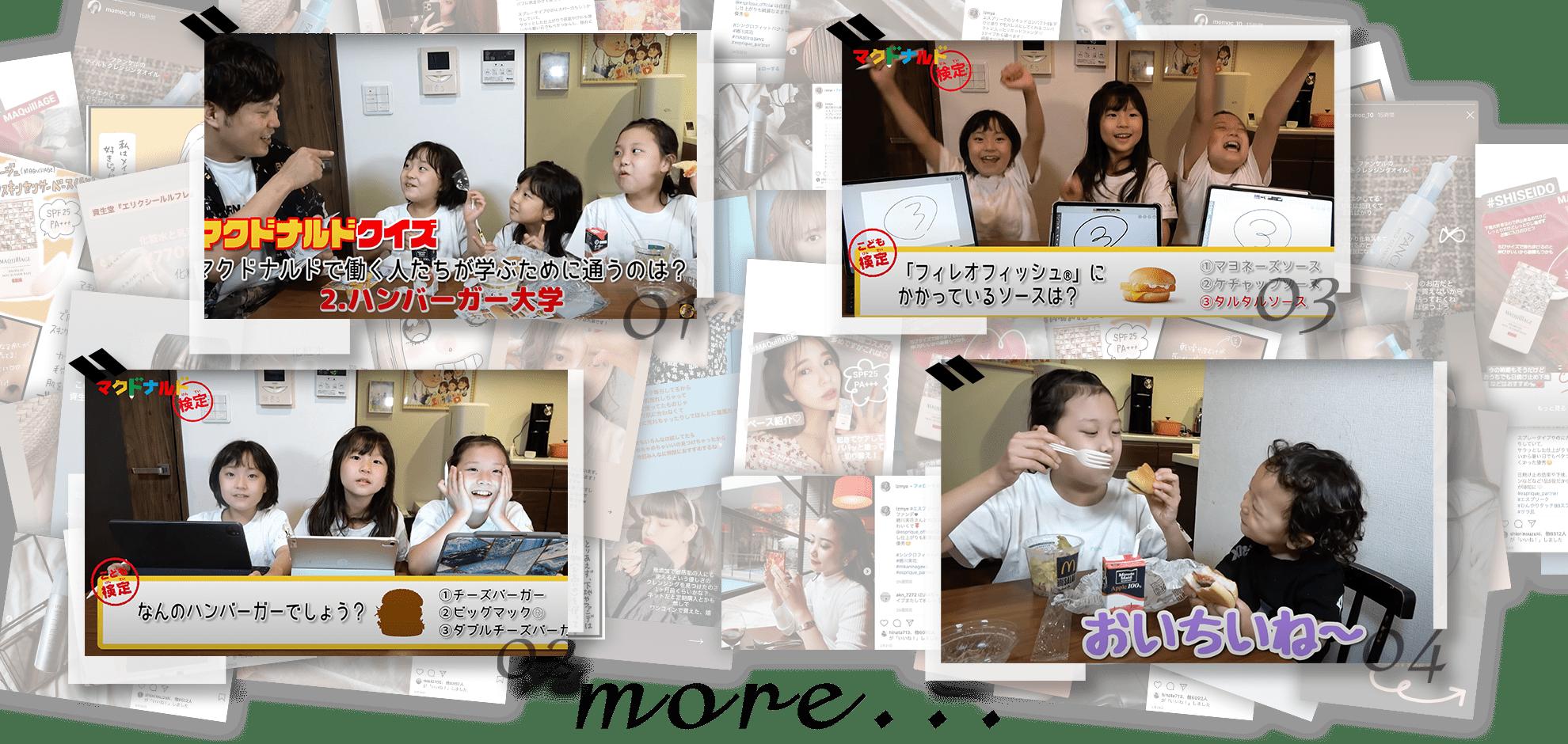 【McDonald's】✖︎【YOUTUBER's】
