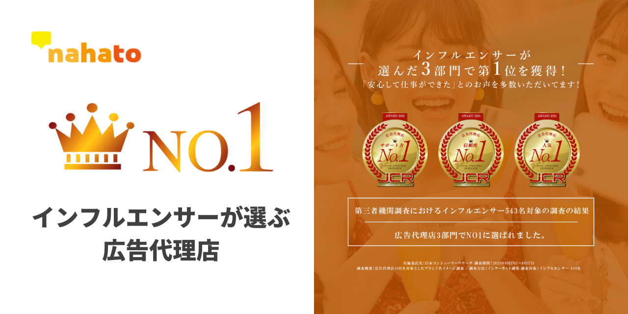 株式会社ナハト 「インフルエンサーが選ぶ広告代理店No.1」を獲得