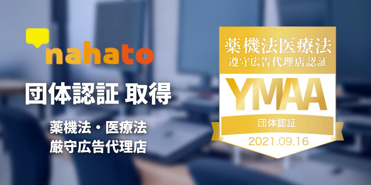 株式会社ナハト 「薬機法・医療法 厳守広告代理店」団体認証を獲得|株式会社ナハト